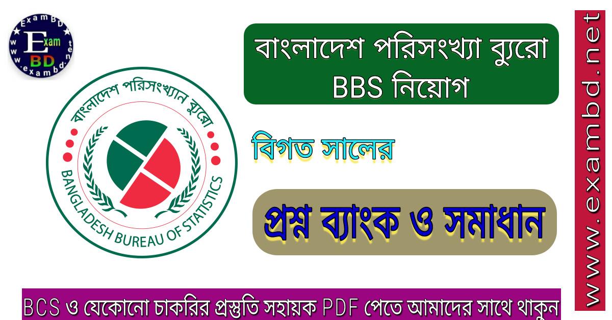 বাংলাদেশ পরিসংখ্যান ব্যুরো (BBS) নিয়োগ প্রশ্ন ব্যাংক ও সমাধান