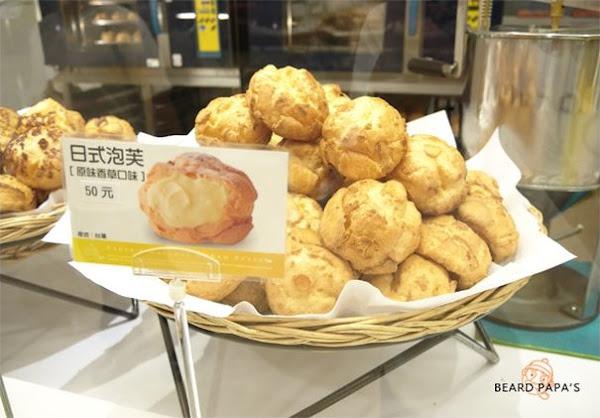 BEARD PAPA'S老爺爺泡芙 爆漿泡芙下午茶‧台北車站美食廣場甜點
