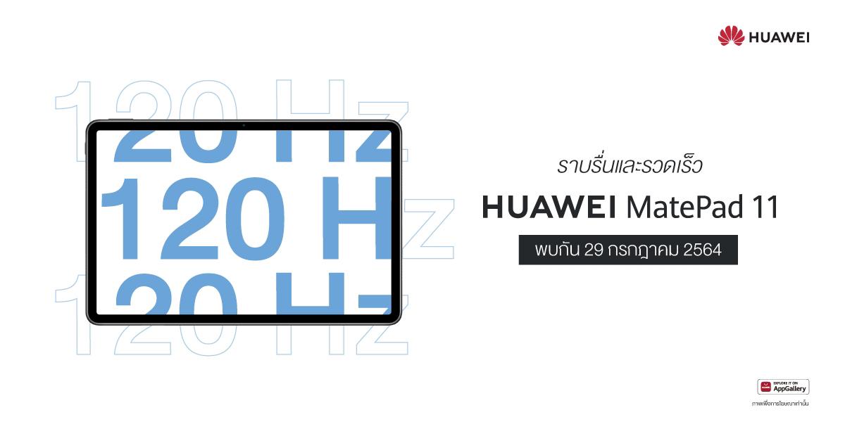 นับถอยหลังเตรียมสัมผัสชีวิตลื่นไหลไร้สะดุด กับ HUAWEI MatePad 11 แท็บเล็ตรุ่นล่าสุดจากหัวเว่ยที่ตอบโจทย์ไลฟ์สไตล์รอบด้านทั้งเรื่องงานและความบันเทิง พบกัน 29 กรกฎาคม 2564 นี้ ผ่านช่องทางออนไลน์ของหัวเว่ยเท่านั้น!