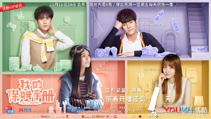 Hi, I'm Saori China / China Web Drama