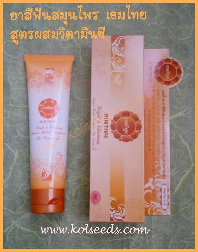 ยาสีฟันสมุนไพรเอมไทย สูตรผสมวิตามินซี กลิ่นหอม ปลอดภัยด้วยส่วนผสมจากธรรมชาติ