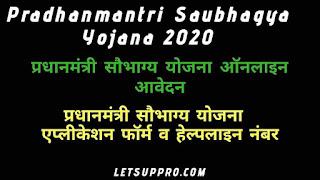 PM Saubhagya Scheme apply | Helpline Number