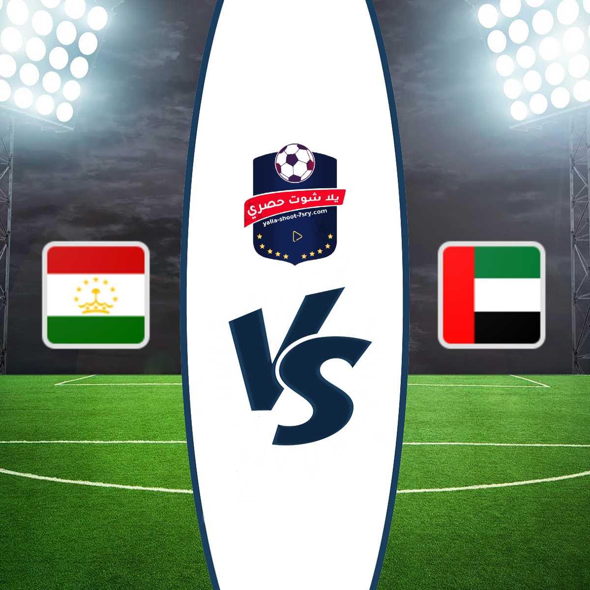 مشاهدة مباراة الامارات وطاجيكستان
