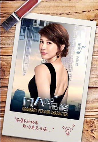 Ordinary Person Character China Drama