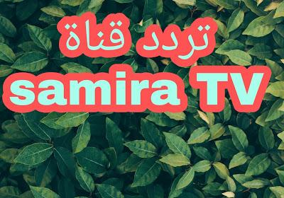تردد جديد لقناة سميرة  Samira TV  منذ أبريل 2021