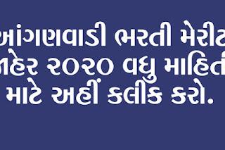 Anganwadi Bharti Merit List -2020