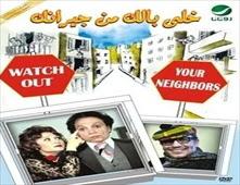 فيلم  خلي بالك من جيرانك