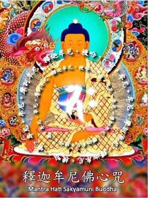 Multimedia Suara Mantra Sakyamuni Buddha