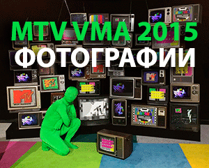 MTV Video Music Awards 2015: Фотографии