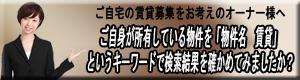 オーナー様募集アイコン②