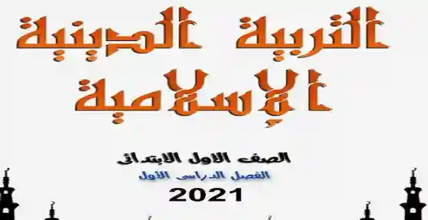 مذكرة تربية اسلامية للصف الأول الابتدائي ترم اول 2021