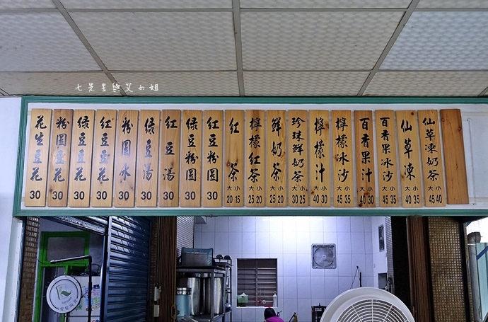 2 新莊萬安豆花 檸檬冰沙 檸檬紅茶