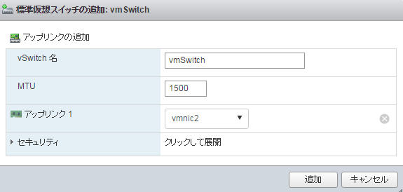 enable_ssh_vm_create_vswitch.jpg