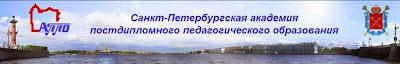 http://www.spbappo.ru/