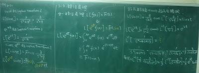 應用第一移位定理的拉氏反轉換