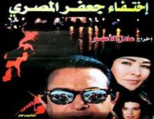 فيلم اختفاء جعفر المصرى