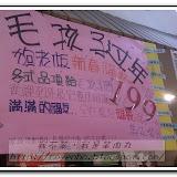 櫻花與福袋 - IMAG1374.jpg