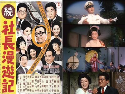 続・社長漫遊記、『蝶々夫人』と『春雨』の長崎慕情編