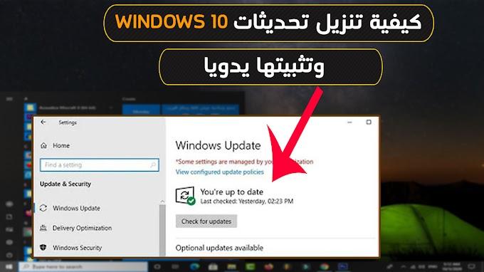 كيفية تنزيل تحديثات Windows 10 وتثبيتها يدويا