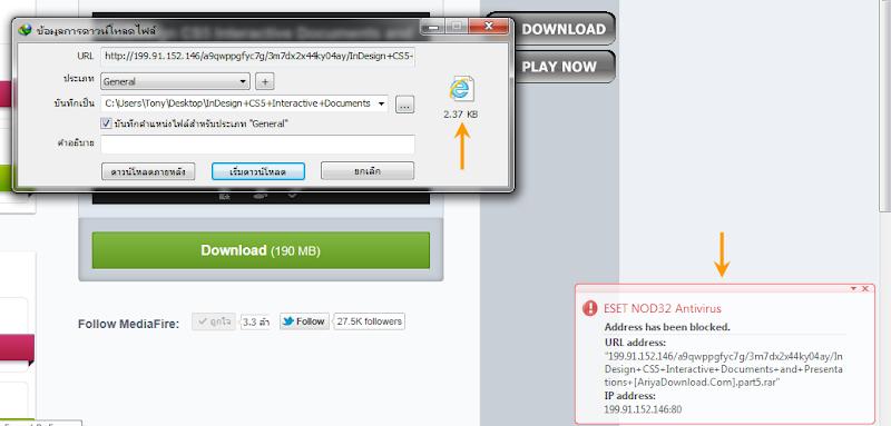 ปิดการทำงานของ NOD32 เพื่อดาวน์โหลดไฟล์หรือเข้าเว็บไซต์ที่ติดแบล็คลิสท์ Nod32dis01