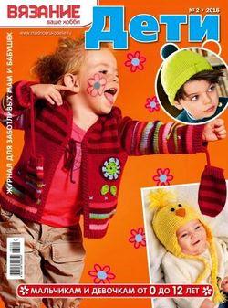 Читать онлайн журнал<br>Вязание ваше хобби. Дети (№2 2016)<br>или скачать журнал бесплатно