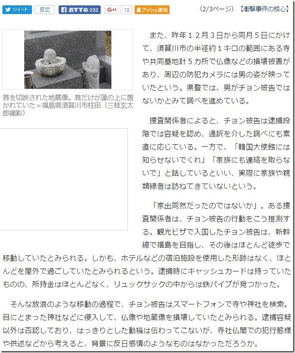 チョン・スンホsan3-2