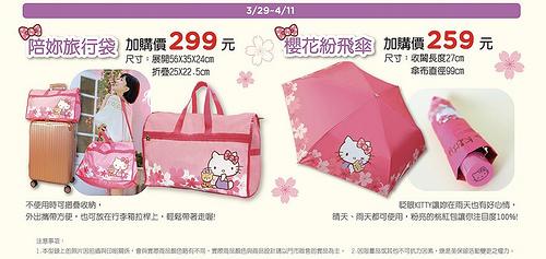 4 Hello kitty浪漫春遊