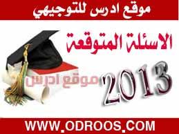 اسئلة مهارات اتصال م4 متوقعة صيفي 2013  فارس عطا