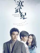 Cambrian Period China Web Drama