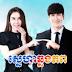 Sneha Chhlong Phop-[37EP End]