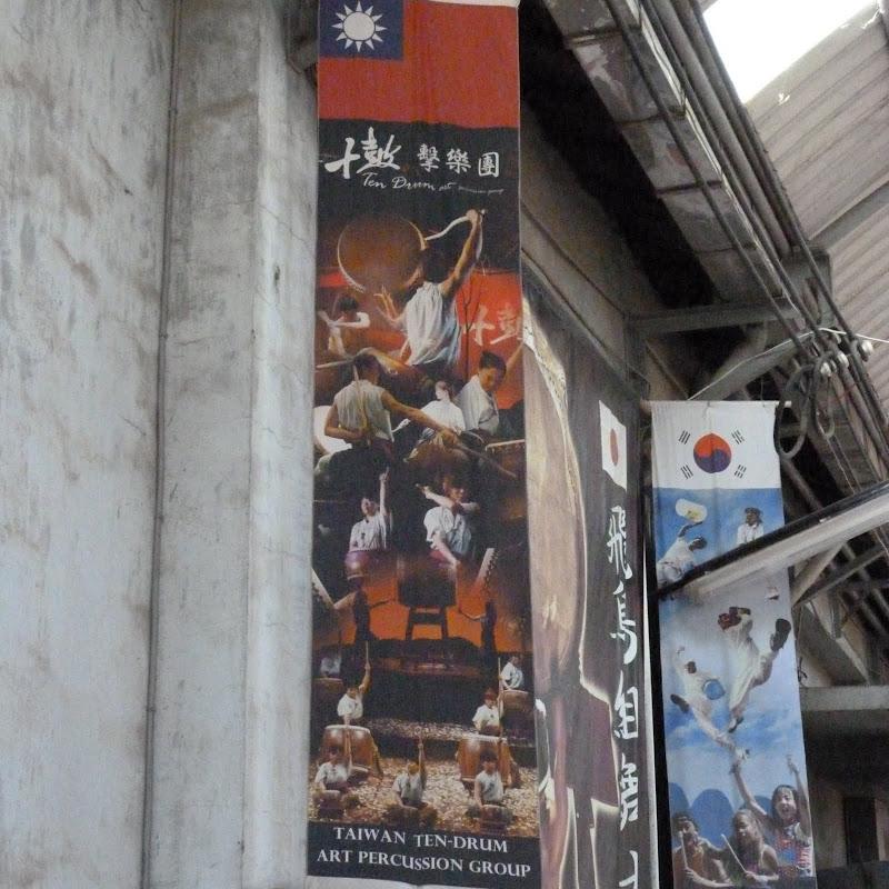Tainan ,Groupe Ten drum . J 6 - P1210282.JPG