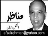 Afzal Rehman Column - 25th September 2013