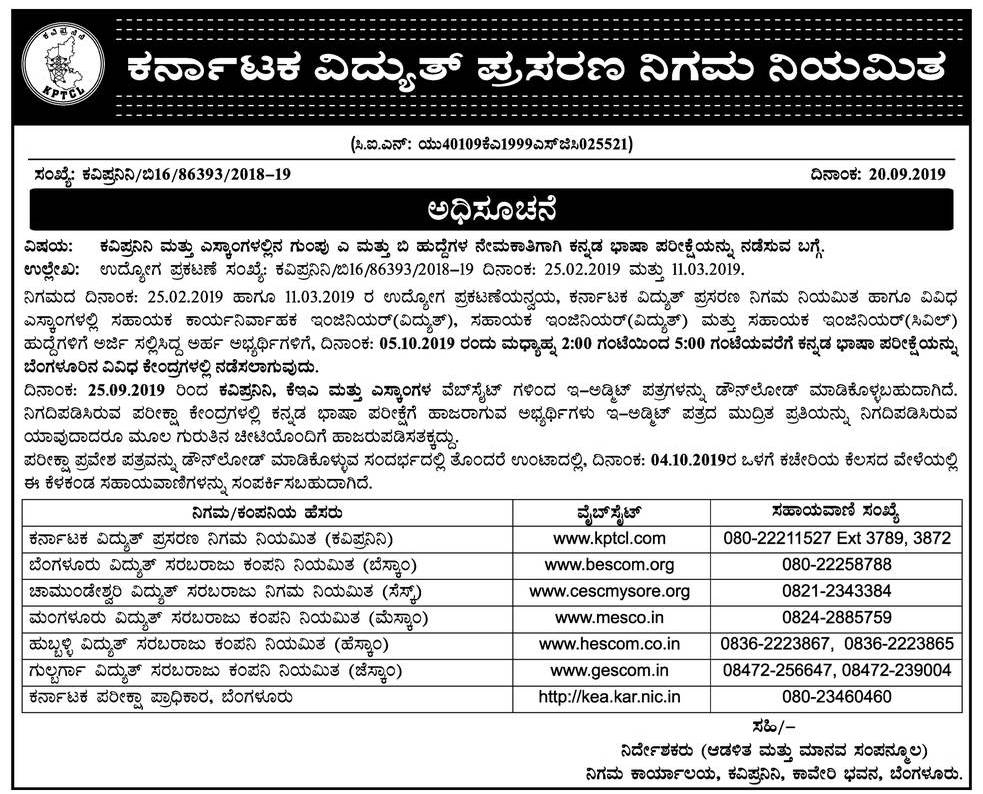 "Conducting Kannada Language Examination for the recruitment of Group ""A and Group B"" posts in Karnataka State Electricity Transmission Commission"