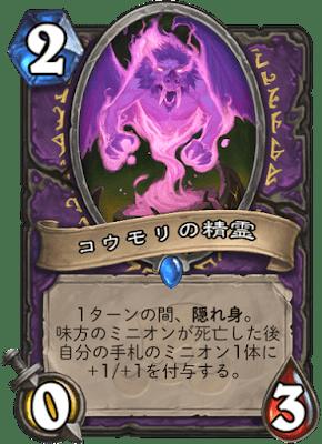 コウモリの精霊.png