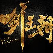 Sword Dynasty China Web Drama