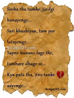 Broken Heart Shayari  Image - 3