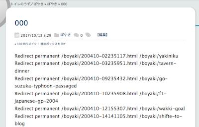 昔のパーマリンクのURLでアクセスできるようにリダイレクトの文をWordPressで作成