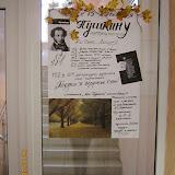 Посвящается Пушкину