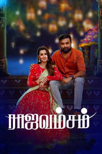 Where to Watch Raajavamsam Movie Online