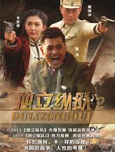 Du Li Zong Dui 2 China Drama