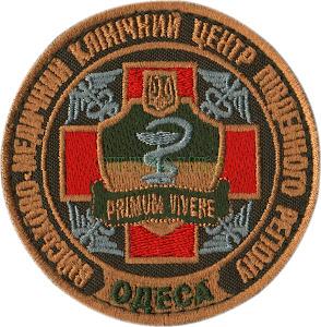 Військово-медичний клінічний центр південного регіону, м.Одеса тк.олива \Нарукавна емблема