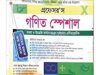 প্রফেসর'স গণিত স্পেশাল - ফ্রি PDF  Download