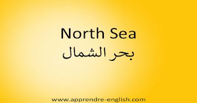 North Sea بحر الشمال