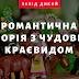 """Романтична історія з """"чудовим"""" краєвидом"""