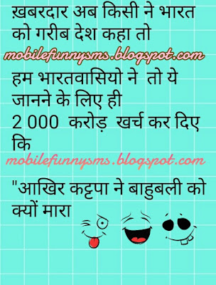 Hindi jokes chutkule with images for whatsapp