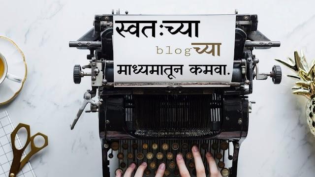 ब्लॉग लिहून पैसे कसे कमवतात? | How to earn money by writing blog | Marathi | मराठी