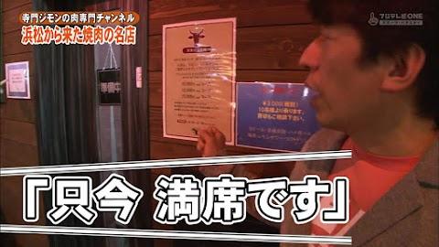 寺門ジモンの肉専門チャンネル #31 「大貫」-0130.jpg