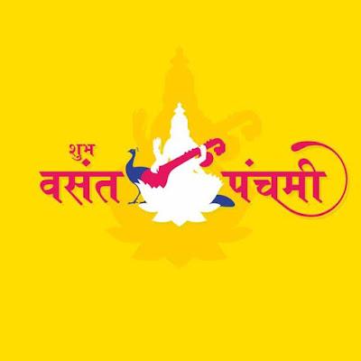 Basant Panchami 2021 | वसंत पंचमी या सरस्वती पूजा का महत्व