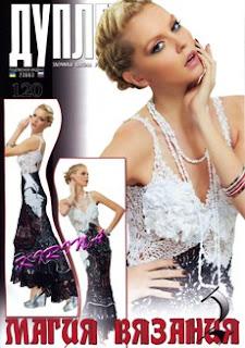Revista Duplet №120 2011