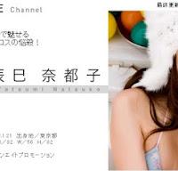 [BOMB.tv] 2010.03 Natsuko Tatsumi 辰巳奈都子 b3.jpg